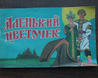 The Scarlet Flower, Fairy tale, USSR 1994