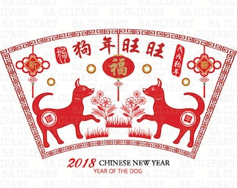 """2018 New Year Of The Dog """" CHINESE NEW YEAR """"clipart,Chinese Zodiac,Year of the Dog,Dog,2018 Chinese New Year, Invitation Cny023"""