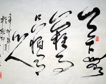CHINESE CALLIGRAPHY-- Nothing  iN  The World   Is Difficult