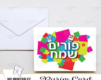 Purim gift etsy purim printable hebrew card instant download purim greeting card personal use only m4hsunfo