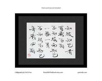 The Art of War  by Sun Tzu- quote in Chinese Calligraphy - handwritten