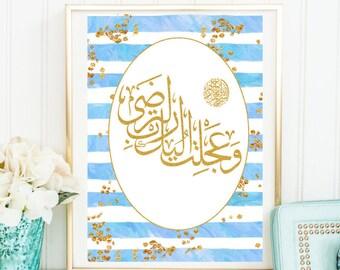 Quran Verse Wall Art Print Home Decor Wall Print Surat Taha Nursery Art Islam Sign Quran Art Islam Quote Motivational Print A4 Print