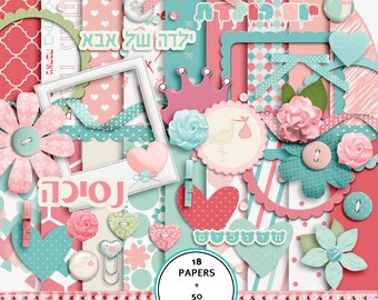 Coming from love baby girl scrapbook kit, Hebrew scrapbook kit, Hebrew baby girl kit, Hebrew digital scrapbook, Hebrew digital paper