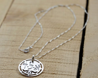 Kabbalah Protection 925 Sterling Silver Pendant and Necklace - Men and Women