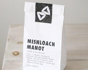 Mishloach Manot Defined, Purim Packaging