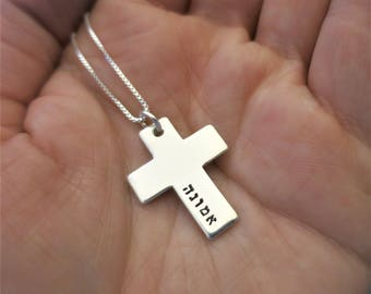 Cross Necklace / Hebrew Necklace / Sterling Silver Cross / Faith Necklace / Hebrew4Christians / Emunah / Faith in Hebrew / Biblical Jewelry