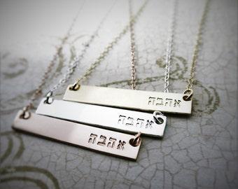 Ahava Necklace   Love Necklace   Gold Bar Necklace   Rose Gold Bar Necklace   Sterling Silver Bar Necklace   Hebrew Necklace   Handstamped