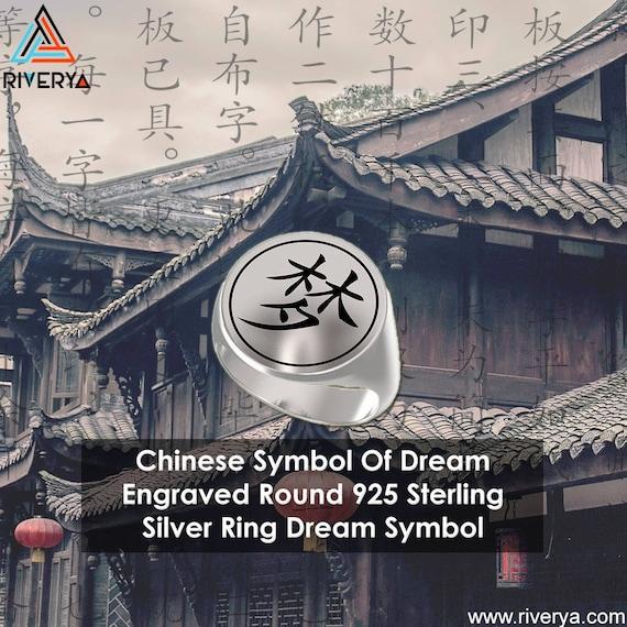Chinese Symbol Yin Yang Chinese Dream Symbol Symbol Of
