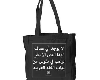 Boo, It's Arabic!!! Black 12 oz Tote Bag