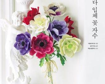 Flower Stumpwork Embroidery Book by Atelier Fil - stump work wirework patterns book