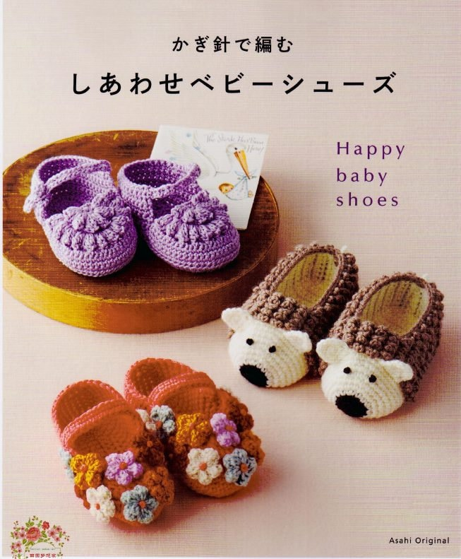 33 crochet baby shoes pattern happy baby shoes asahi original this is a digital file forumfinder Gallery