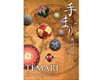 Temari - The Geometric Shapes & Needlework