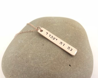 This Too Shall Pass, Bar, Necklace, Rose Gold, Sterling Silver, Gold, Hebrew, Jewelry, Judaica, Gam ze ya'avor