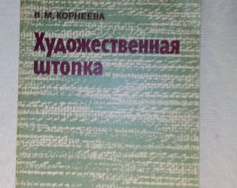 Darning. Book Manual in Russian 1986 sewing Штопка