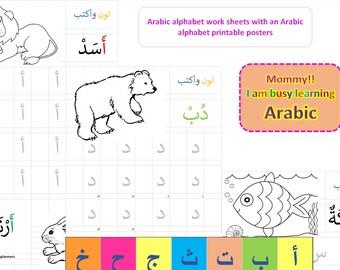 Arabic alphabet work sheets & An arabic alphabet printable poster A3 and A4