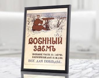 WW1 Russian Propaganda Poster - Military Imperial Loan memorabilia, WWI soldier machine gun, winter Russia prints man patriot world war i 1
