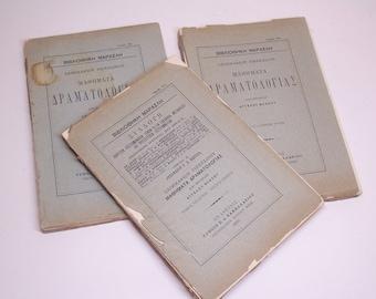 1899 Mathimata Dramatologias (Μαθήματα Δραματολογίας), 3 tomes out of 4