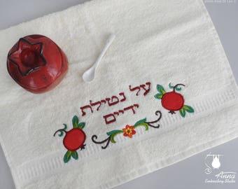 "Embroidered Hand Towel for Netilat Yadaim, Al Netilat Yadayim, 7 minim, Seven Species, Land of Israel, Pomegranate, Judaica, 16"" by 24"""