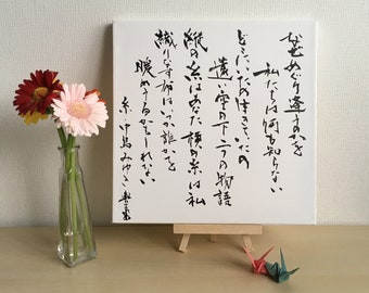 """Canvas calligraphy art """"糸"""" which is Japanese song's lyric"""