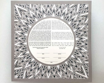Papercut Ketubah Helios - Sun Rays In Neutral Colors