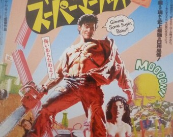 Army Of Darkness (Japan) - Laminated Mini Movie Poster