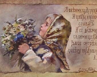Postcards in the Russian empire / Elisabeth Bohm / Carte postale / Congratulations