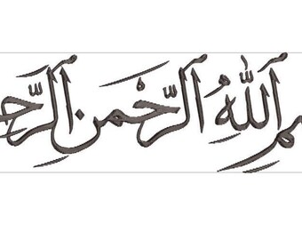 ARABIC BISMILLAH SAYING machine embroidery download 3 diff sizes ( 8x3   7x3   6x2  )
