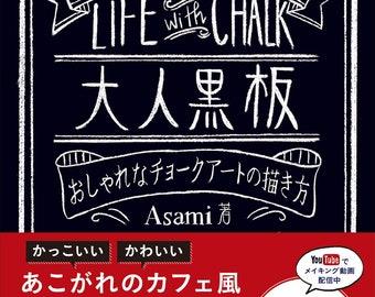 "Japanese Chalk Art Book""How to draw Fashionable Chalk Art""[4802610831]"