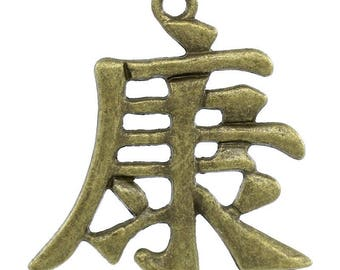 1 x Letter Chinese bronze pendant 38 mm.