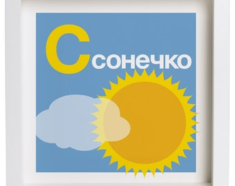 "Ukrainian ""C is for sonechko/sun"" Poster 10x10 