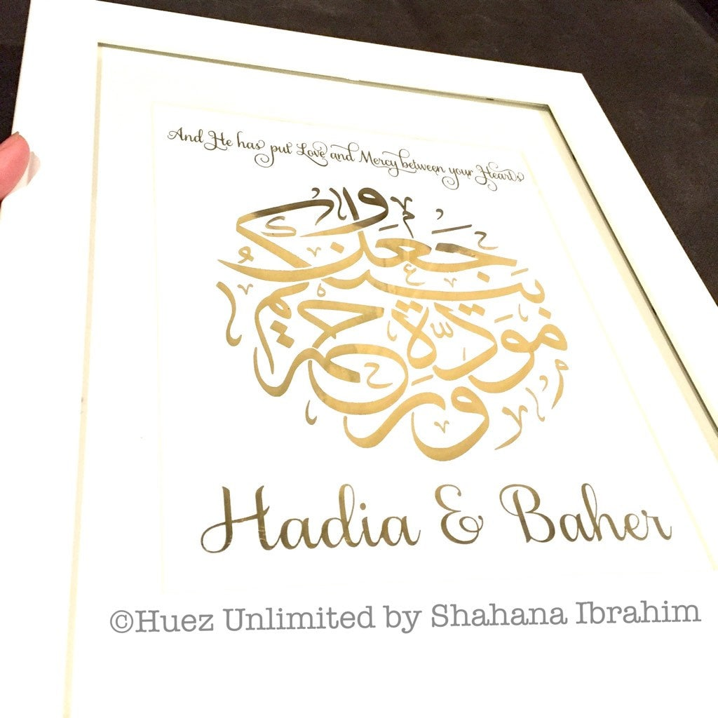 Islamic Gold Foil Print Muslim Couples Surah Rum