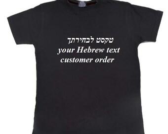 Personalized shirt, Customer order, Hebrew shirt, Yiddish shirt, Jewish shirt, Custom text, Hebrew personalized, Personalized gift