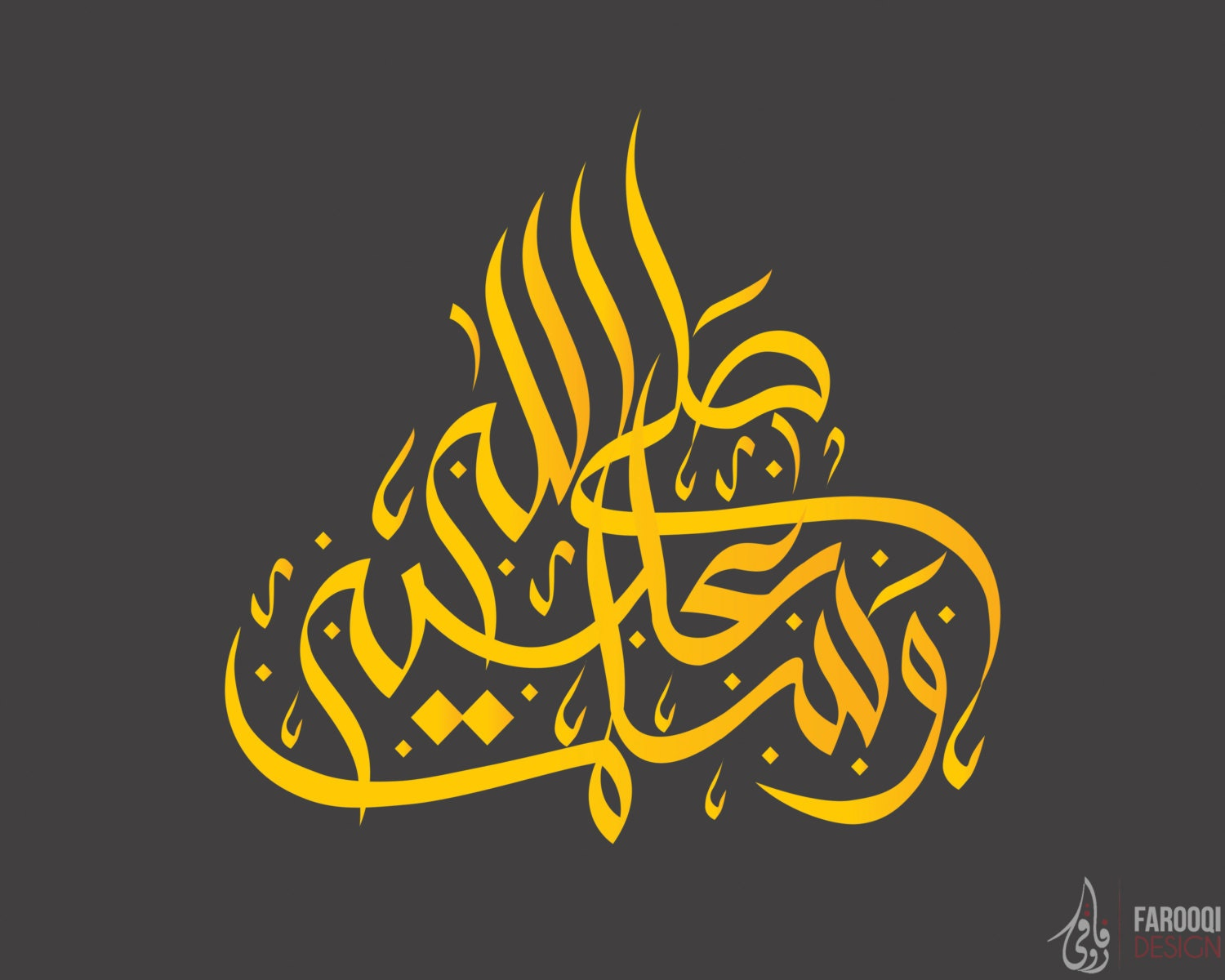 Durood Islamic Wall Art and Arabic Calligraphy Durood