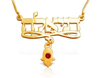 Hebrew Name Necklace 14k Gold Hebrew Necklace Name with Hamsa Charm Gold Chain Hebrew Name Pendant Gold Bat Mitzvah Gift  Star Of David Gold