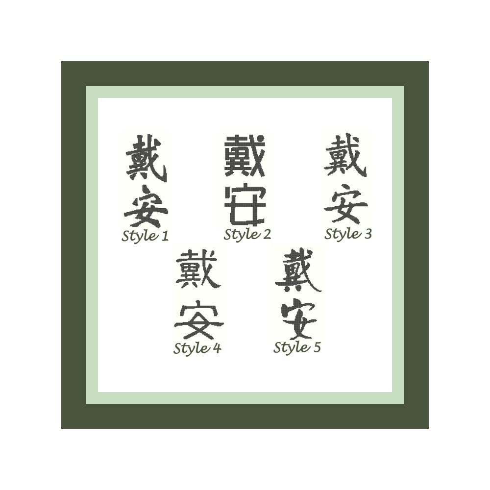 Your first name in chinese symbolkanji cross stitch pattern request a custom order and have something made just for you buycottarizona