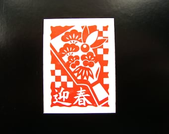 Japanese New Year Stamp   -  rubber stamp - Traditional Game Pine