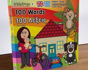 100 First Words - children's dual language / bilingual board book: Greek & English