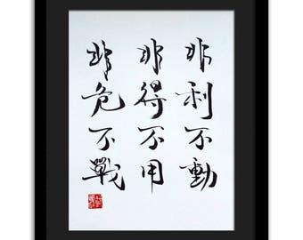 Art of War - excerpt from Chapter 12- Chinese Calligraphy - handwritten