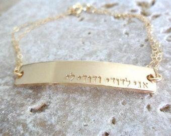 Gold Bar Bracelet | Ani L'dodi Jewelry | Gold Fill Bar | I am my beloved's and my beloved is mine | Ani l'dodi v'dodi li | Hebrew Love