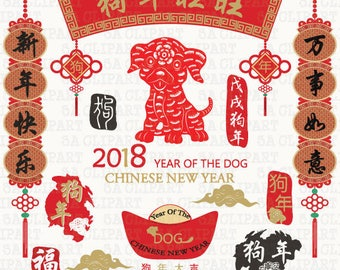"""2018 New Year Of The Dog """" CHINESE NEW YEAR """"clipart,Chinese Zodiac,Year of the Dog,Dog,2018 Chinese New Year, Invitation Cny022"""