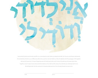 Printable Ketubah Marriage Certificate Download I am My Beloved's Watercolor