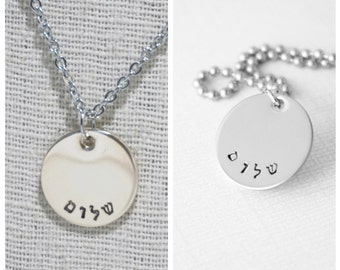 Hebrew Necklace - Shalom - Peace - Hand Stamped - Disk Necklace
