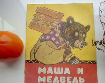 SALE-20% Russian Children's Fairy Tale: Masha and the Bear. Made in USSR