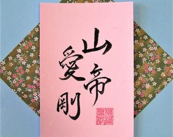 Santiago - Japanese Calligraphy Name Postcard in Kanji
