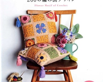200 Design Flower Motif of Crochet by Couturier - Japanese Craft Book