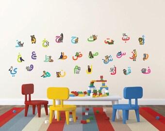 Arabic Wall Decal: Animals Alphabet, Arabic alphabet, Arabic wall stickers, Arabic nursery, Muslim nursery, Arabic wall decal , Eid gift