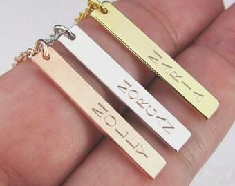 Vertical Necklace, Bar Necklace, Vertical Bar Necklace, Gold Bar Necklace, Silver Necklace, Custom Bar Necklace, Engraved Bar Necklace