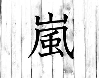 Storm - Kanji/Japanese Symbol - Car/Laptop/Truck/Phone/Computer/Home Decal