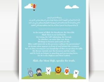 INSTANT DOWNLOAD Islamic Art print Nursery Decor Child Quran Ayat Al-Kursi Modern Islamic Wall Decor Digital Download.