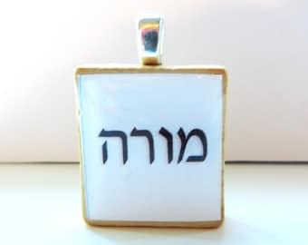 Moreh or morah - teacher - white Hebrew Scrabble tile pendant